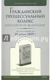 Гражданский процессуальный кодекс Российской Федерации по состоянию на 25.04.09 года