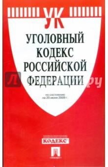 Уголовный кодекс Российской Федерации по состоянию на 20.06.09 год
