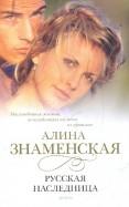 Алина Знаменская: Русская наследница