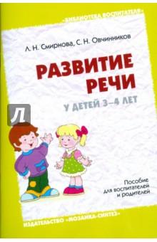 Развитие речи у детей 3-4 лет. Пособие для воспитателей и родителей - Смирнова, Овчинников
