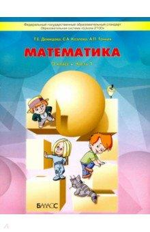 Купить Демидова, Козлова, Тонких: Математика. Учебник для 3-го класса в 3-х частях. Часть 1, 2, 3. ФГОС