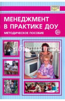 Менеджмент в практике дошкольного учреждения. Методическое пособие - Пенькова, Казакова, Калинкина, Сереброва
