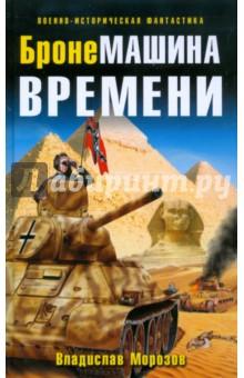 БронеМашина времени - Владислав Морозов