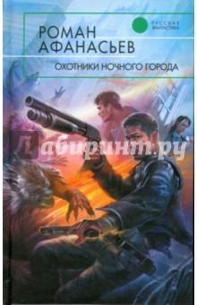 Охотники ночного города - Роман Афанасьев