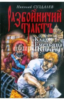 Клад Емельяна Пугачева - Николай Суздалев