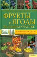 Фишер, Ваквитц, Альбрехт: Фрукты и ягоды на вашем участке. Полное руководство по выращиванию и переработке