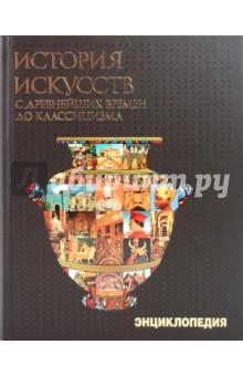 История искусств с древнейших времен до классицизма