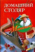 Николай Звонарев: Домашний столяр