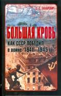 Сергей Захаревич: Большая кровь. Как СССР победил в войне 19411945 гг.