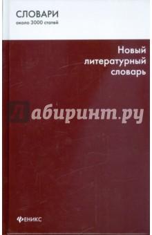 Новый литературный словарь - Татьяна Гурьева
