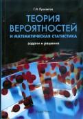 Георгий Просветов - Теория вероятностей и математическая статистика. Задачи и решения обложка книги