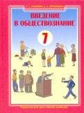 Королькова, Суворова, Королькова: Введение в обществознание. Граждановедение. 7 класс: Учебник