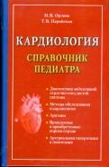 Орлова, Парийская: Кардиология. Справочник педиатра