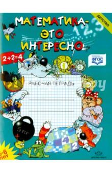Купить Чеплашкина, Зуева, Крутова: Математика - это интересно. Рабочая тетрадь. ФГОС ISBN: 978-5-89814-496-8