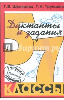 Сборник диктантов по русскому языку с заданиями. 5-7 классы - Шклярова, Трунцева