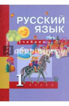 русский язык 4 учебник ответы чуракова