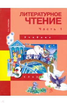 Литературное чтение. 3 класс. В 2-х частях. Часть 1. Учебник. ФГОС - Наталия Чуракова