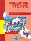 Наталия Чуракова - Литературное чтение. 3 класс. В 2-х частях. Часть 1. Учебник. ФГОС обложка книги