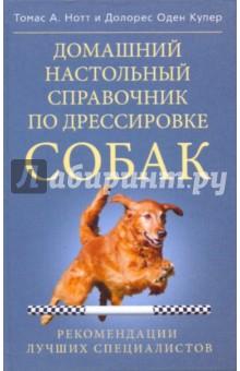 Домашний настольный справочник по дрессировке собак - Нотт, Купер