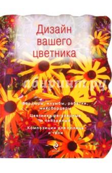 Дизайн вашего цветника - Татьяна Ефимова