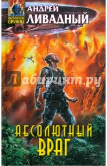 Абсолютный враг - Андрей Ливадный