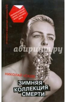 Зимняя коллекция смерти - Николай Усков