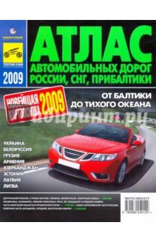 Атлас автодорог России, СНГ, Прибалтики. 2009 год