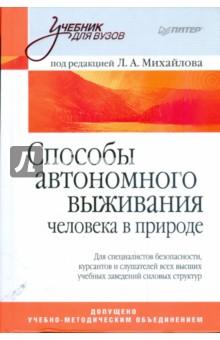 Способы автономного выживания человека в природе - Л.А. Михайлов