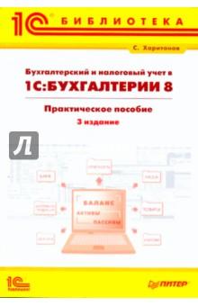 Бухгалтерский и налоговый учет в программе 1С: Бухгалтерия 8 - Сергей Харитонов