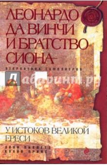 джозеф принс книги на русском