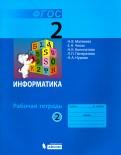 Матвеева, Челак, Конопатова, Панкратова - Информатика. 2 класс. Рабочая тетрадь. В 2-х частях. Часть 2. ФГОС обложка книги