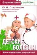 Юрий Староверов: Детские болезни. Миниэнциклопедия для родителей