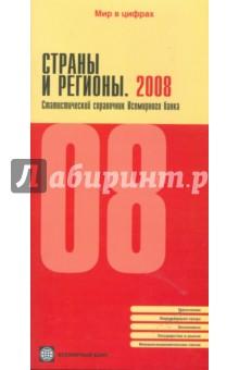 Страны и регионы 2008. Статистический справочник Всемирного банка