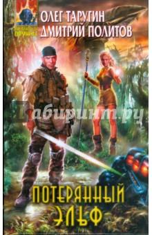 Потерянный эльф - Таругин, Политов