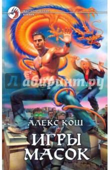 Игры Масок - Алекс Кош