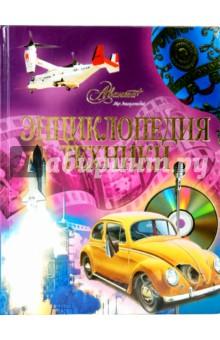 Энциклопедия техники - В. Жукова