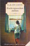 Сантос М. де лос - Когда приходит любовь обложка книги
