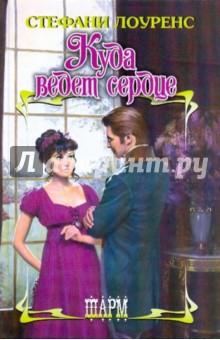 Купить Стефани Лоуренс: Куда ведет сердце ISBN: 978-5-17-060275-9