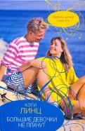 Кэтти Линц - Большие девочки не плачут обложка книги