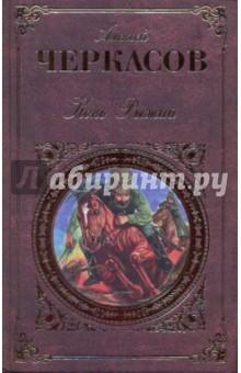 Конь Рыжий - Черкасов, Москвитина