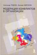 Редлих, Миронов - Модерация конфликтов в организации обложка книги