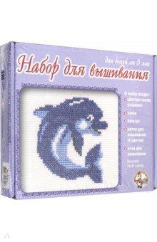 Купить Набор для вышивания Дельфин (00314) ISBN: 4606088003146