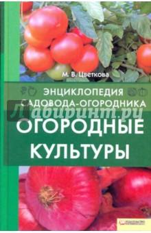 Купить Мария Цветкова: Огородные культуры ISBN: 978-5-9910-0835-8