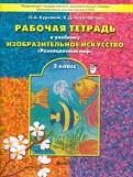 Куревина, Ковалевская: Рабочая тетрадь по изобразительному искусству для 2го класса