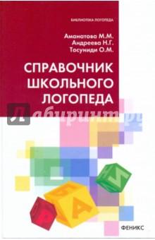 Справочник школьного логопеда - Аманатова, Андреева, Тосуниди