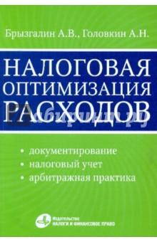 Налоговая оптимизация расходов (документирование, налоговый учет, арбитражная практика) - Брызгалин, Головкин