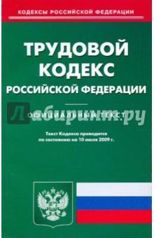 Трудовой кодекс Российской Федерации по состоянию на 10.07.09 года