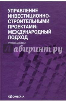 Управление инвестиционно-строительными проектами: международный подход - Мазур, Шапиро