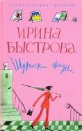 Ирина Быстрова - Шуточки жизни обложка книги
