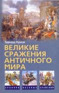 Эдвард Кризи: Великие сражения Античного мира
